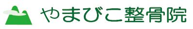 やまびこ整骨院 小金井市武蔵小金井駅徒歩10分